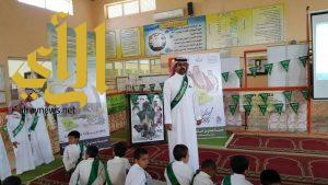 ابتدائية عدي بن حاتم بخثعم تقيم حفلاً باليوم الوطني 86 للمملكة