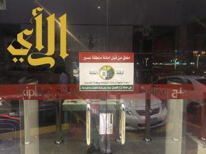 أمانة عسير : تغلق سوق شهير بمدينة أبها و12محل أخر
