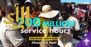 """"""" رسل السلام """" يكسرون حاجز الــ 700 مليون ساعة عمل باتجاه تحدي المليار ساعة"""