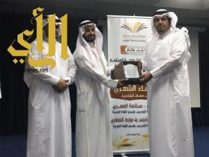أمسية شعرية في فرع جامعة الأمير سطام بن عبدالعزيز بوادي الدواسر