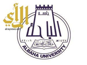 مدير جامعة الباحة ومنسوبوها يقدّمون واجب العزاء لأسرة الطالب العناني