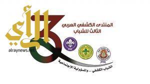 كشافة المملكة تشارك في المنتدى الكشفي العربي الثالث للشباب