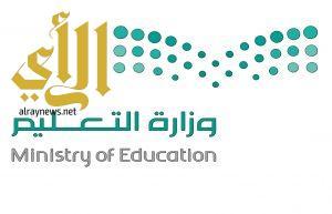 تعليق الدراسة غداً بجميع مدارس مكة المكرمة ومحافظاتها