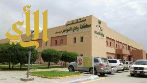 دعم مستشفى وادي الدواسر بعدد من الكوادر الطبية المتخصصة
