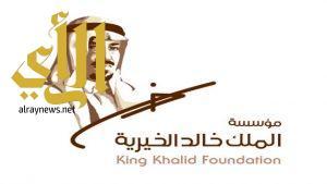 مؤسسة الملك خالد تُعلن أسماء المبادرات المتنافسة على جائزة «شركاء التنمية»