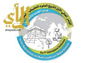استقبال ملخصات البحوث لمؤتمر تاريخ العلوم التطبيقية والطبية
