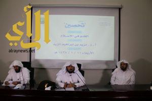 ضمن فعاليات ملتقى (تحصين) محاضرة عن (الغلو في الإسلام )