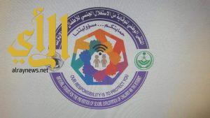 الأمن العام ينظم ملتقى الوقاية من الاستغلال الجنسي للأطفال