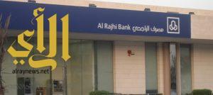 بنك الراجحي يعلن تأجيل قسط شهر محرم لموظفي القطاع الحكومي