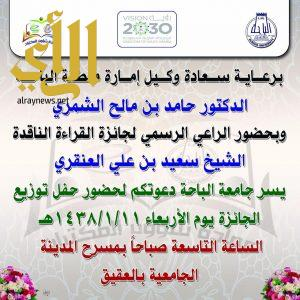 وكيل إمارة منطقة الباحة يرعى اليوم الاربعاء حفل جائزة القراءة الناقدة بجامعة الباحة
