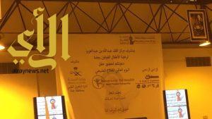 مركز الملك عبد الله لرعاية الأطفال المعوقين يحتفل باليوم العالمي للعلاج الطبيعي