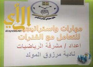 أكثر من 265 طالبة يستفدن في رحلة الجموم لقدرات أعلى بتعليم مكة