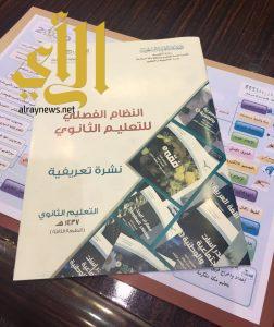 ١١٠ قائدة يتعرفن على مستجدات النظام الفصلي في اللقاء السنوي بتعليم مكة