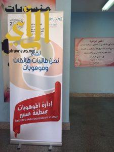 63 مشاركة في لقاء الطالبات الموهوبات بتعليم عسير