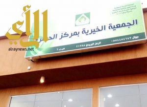 افتتاح جمعية خيرية جديدة بمركز الحشرج