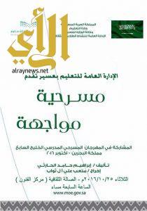 تعليم عسير يمثل المملكة في مهرجان المسرح بالبحرين