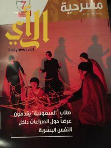 """تعليم عسير يعرض  """" مواجهة """" في البحرين"""