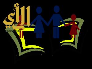 انطلاق برنامج تثقيف الأم والطفل بتعليم مكة