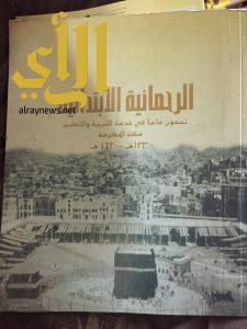 الرحمانية .. أقدم مدرسة حكومية بتعليم مكة سيرة وتاريخ