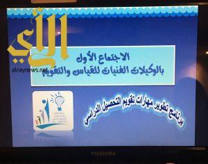 ١١٤ منسقة في اللقاء التعريفي لبرنامج تطوير مهارات تقويم التحصيل بتعليم مكة