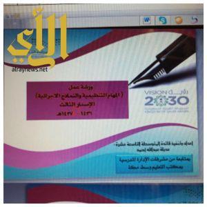 82 مدرسة بتعليم وسط مكة في ورش لتقييم وتصنيف الخطط المدرسية