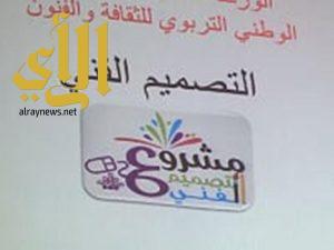 50 طالبة في ورشة عمل تأهيلية تنافسيه تدريبية بتعليم مكة