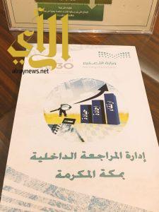 44 إدارة بتعليم مكة في اللقاء التعريفي الثاني لإدارة المراجعة والتدقيق
