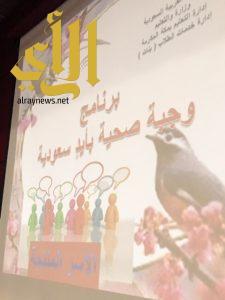 تعليم مكة يعقد برنامجا يستهدف الأسر المنتجة