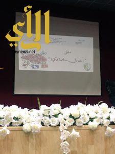 ١٢٠ تربوية بالملتقى الفكري (أمننا في سلامة فكرنا ) بإدارة تعليم مكة