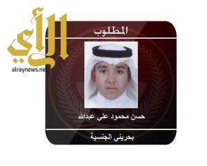 داخلية البحرين: المطلوب الذي أعلنت عنه السعودية غادر البلاد منذ 2012