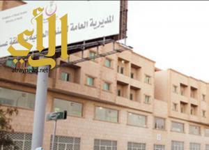 صحة عسير تدعوا عدداً من المتبرعين بالدم لإستلام شهادات وميداليات الاستحقاق