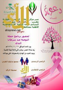 المركز الصحي بطريب ينظم غداً برنامج عن سرطان الثدي