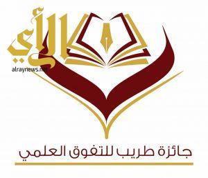 مجلس جائزة طريب يعقد اجتماعه لمناقشة برنامج الحفل الختامي