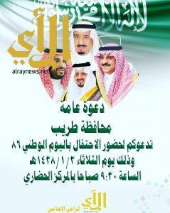 محافظة طريب تحتفل باليوم الوطني 86 الثلاثاء القادم