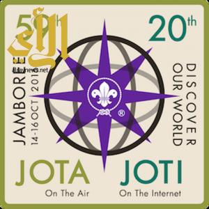 """كشافة وادي الدواسر تبدأ مشاركتها في الجامبوري العالمي """" جوتي """""""
