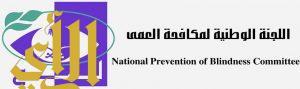 اللجنة الوطنية لمكافحة العمى تحتفي باليوم العالمي للبصر