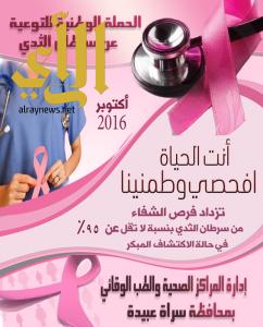 القطاع الصحي بسراة عبيده يشارك في اليوم العالمي للتوعية بسرطان الثدي