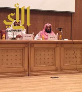 """جامعة الباحة تنظم ندوة بعنوان """"جهود المملكة في خدمة الإسلام ونعمة الأمن"""""""