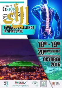 انطلاق المؤتمر الدولي السادس لمستجدات العمود الفقري غداً