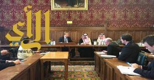الجبير يلتقي مجموعة من أعضاء البرلمان البريطاني