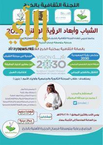 بالخرج: اللجنة الثقافية تنفذ برنامجاً تدريبياً للشباب عن رؤية المملكة 2030 للمستشار المعيقل