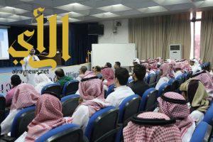 """دورة في """" إدارة التغيير الذاتي """" بوكالة جامعة الأمير سطام بوادي الدواسر"""
