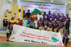 برنامج سياحي لكشافة شباب مكة لينبع وبدر والرايس