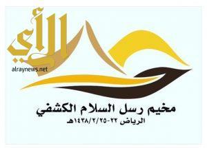 بدء فعاليات مخيم رسل السلام الكشفي غداً بالرياض
