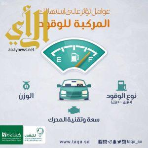 معيار ( Saudi CAFE ) يستهدف تخفيض استهلاك الوقود 50 % إلى عام 2025م