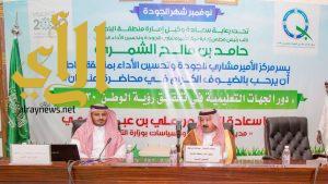 مركز الأمير مشاري للجودة وتحسين الأداء بالباحة ينظم فعاليات بمناسبة شهر الجودة