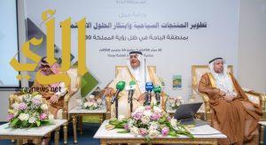 أمير الباحة يرعى فعاليات ورشة عمل تطوير المنتجات السياحية