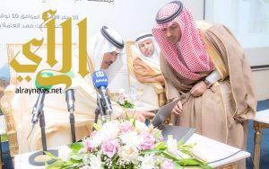 أمير منطقة الباحة يدشن بوابة الباحة السياحية
