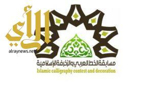 اعلان اسماء الطالبات الفائزات في مسابقة الخط العربي في اضم والليث