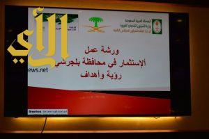 المجلس البلدي ببلجرشي يعقد ورشة عمل بعنوان الإستثمار في المحافظة